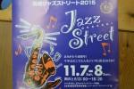 岡崎ジャズストリート2015