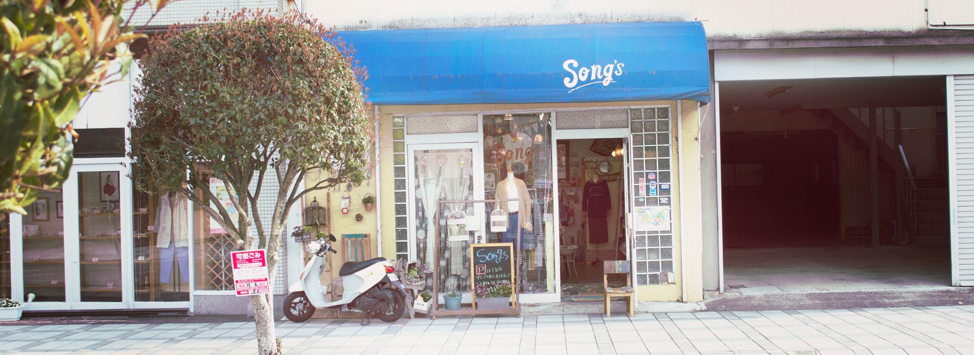 *Song's(ソングス)*愛知県岡崎市のレディースセレクトショップ JEAN NASSAUS,JOHNBULLなど取り扱い