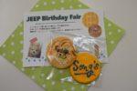 ジープお誕生日記念フェアのお知らせです。