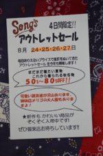 明日8月24日よりソングスアウトレットセールです!