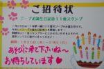 今年もやります。ジープお誕生日記念祭。