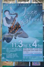 明日、明後日は岡崎ジャズストリートです。