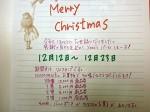 ソングスのクリスマスフェア