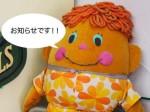 【青空クリエイターズフェスタ@籠田公園】と【ソングスライブ】のお知らせ